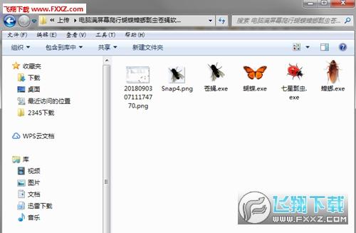 电脑屏幕爬行昆虫(高仿真)恶搞软件