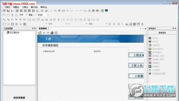 人机界面编程软件(LEVI Studio)