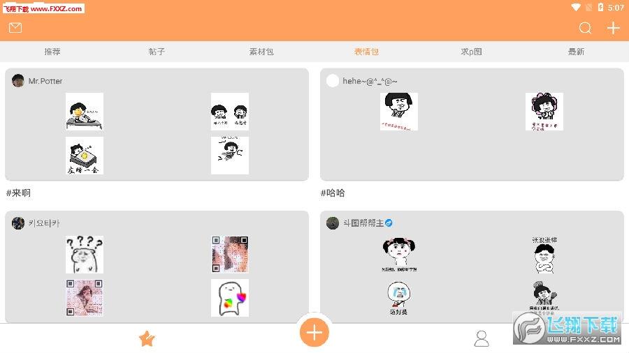 斗图工厂app