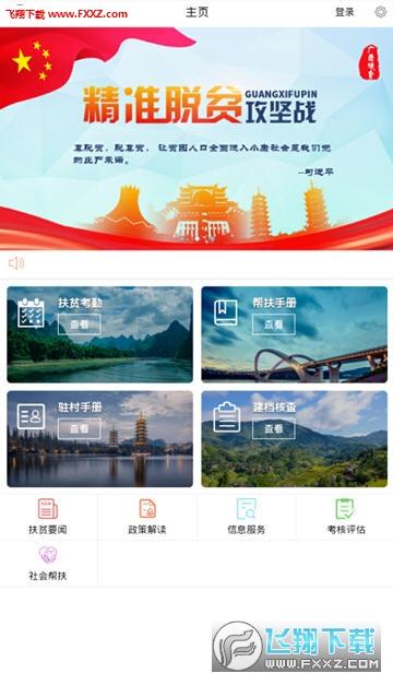 广西扶贫app