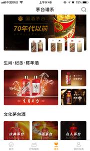 茅酒汇app官方版