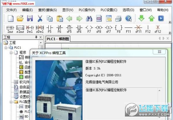 信捷XC系列PLC编程软件XCPPro