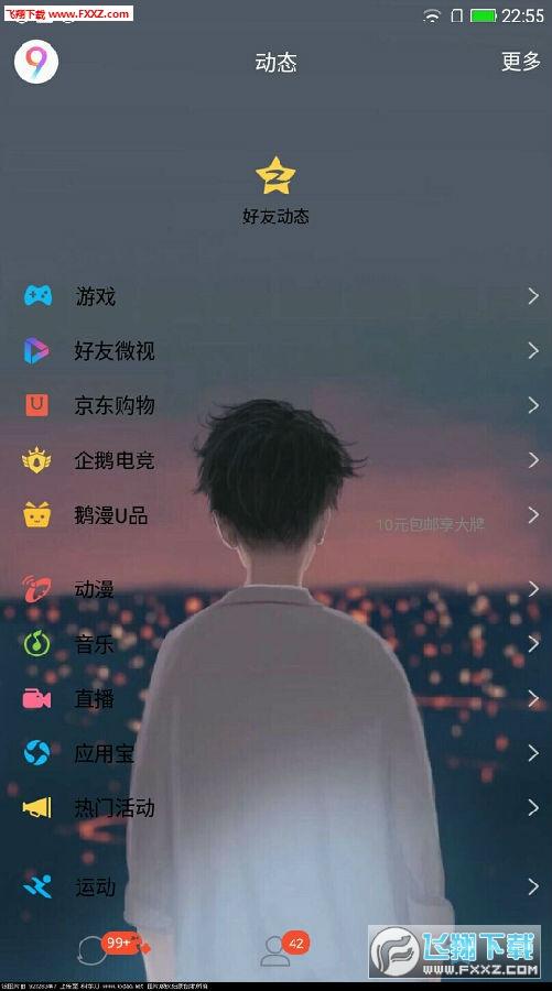 QQ全局美化版(防撤回+闪照破解)