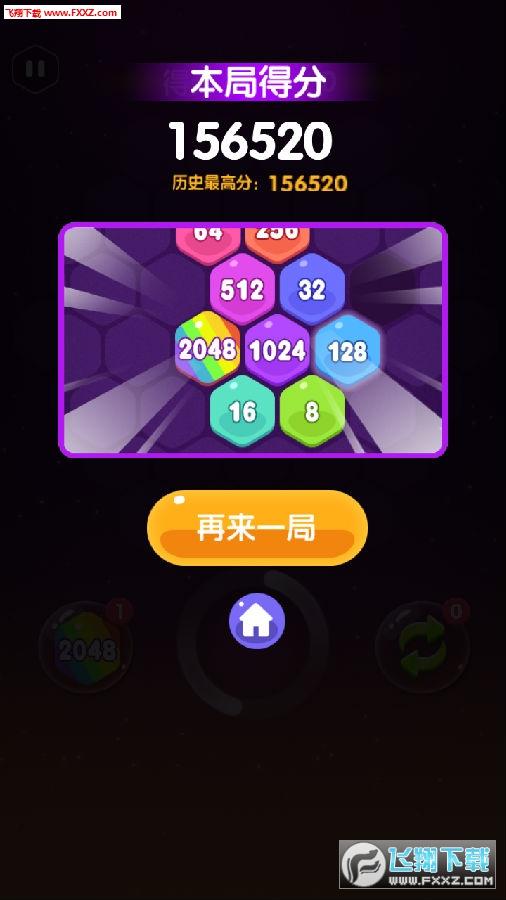 2048消除六边形安卓版