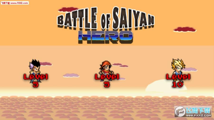 超级赛亚神传说(Super Saiyan God Legend)安卓版