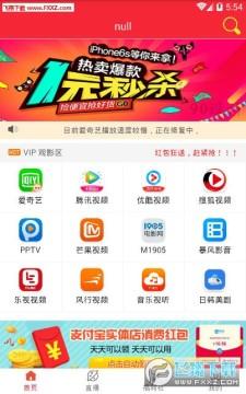 影视名捕app