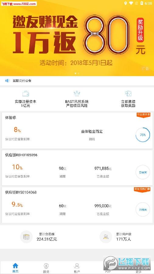 金联储金服app