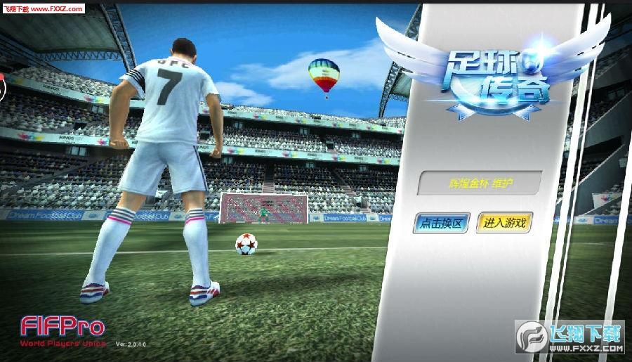 足球传奇官方版游戏