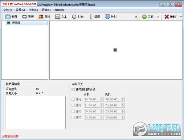 全彩控制软件LedArt