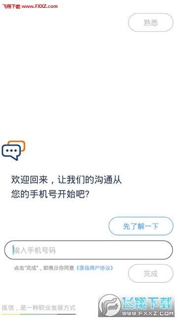 医信Medchat app