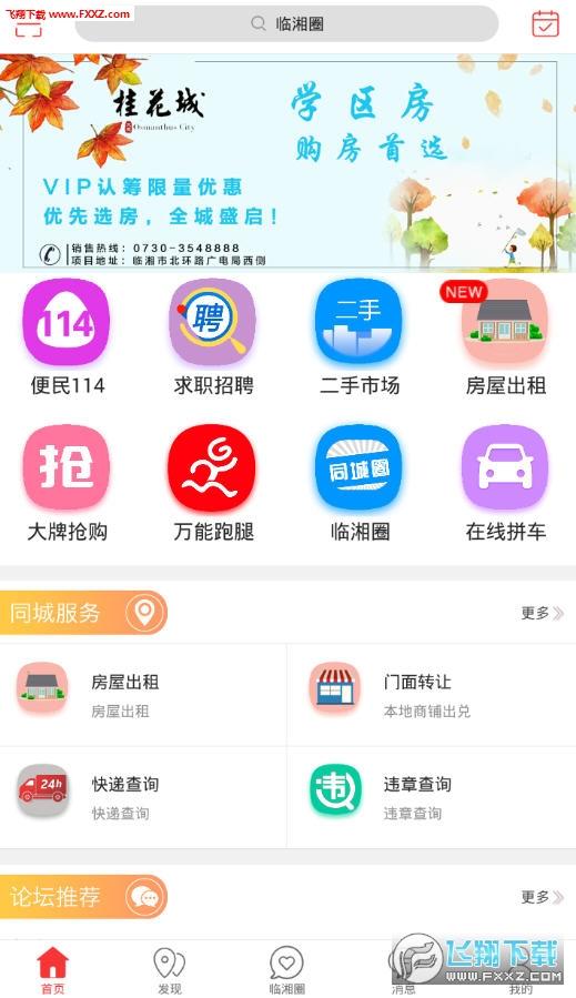 临湘在线app安卓版