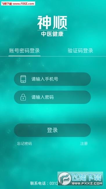 神顺中医app