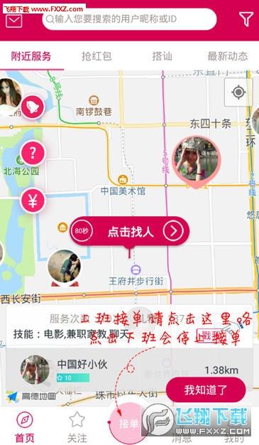 魅技app