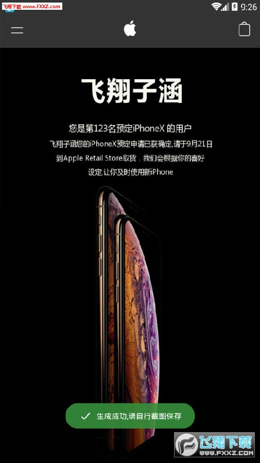 iPhoneXs Max订购图生成器app