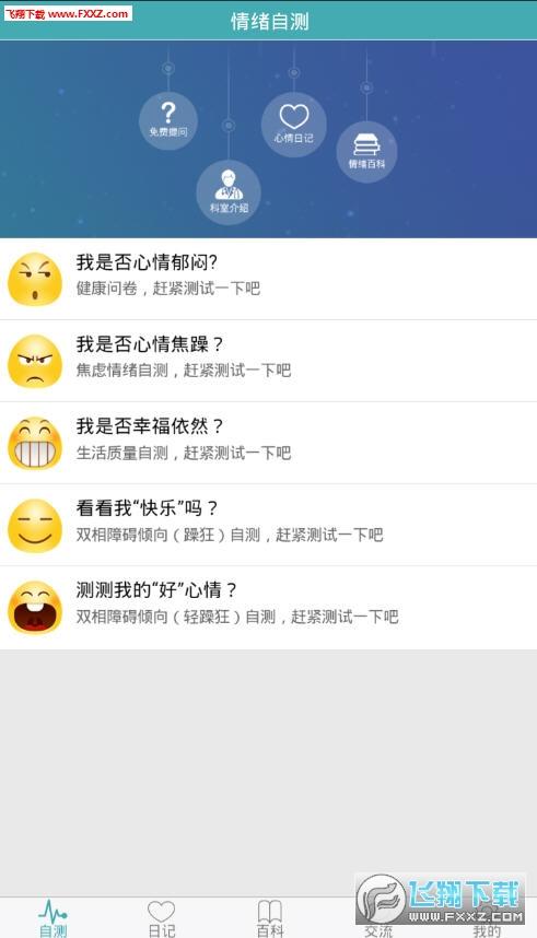 心情温度计app