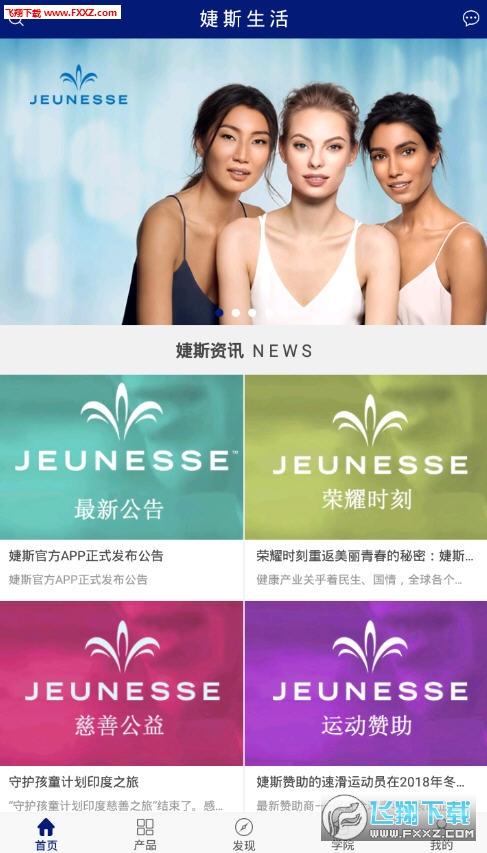 婕斯生活app安卓版