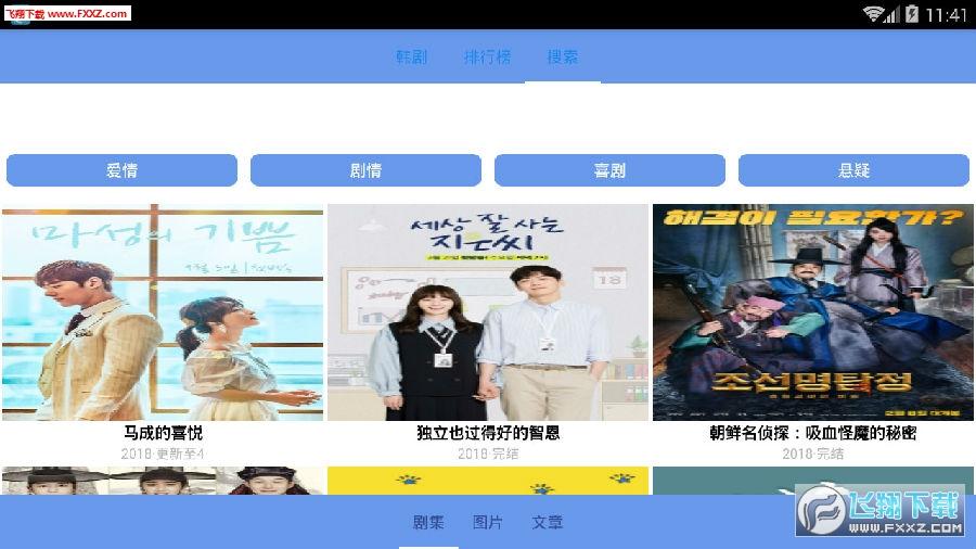 韩剧看看app