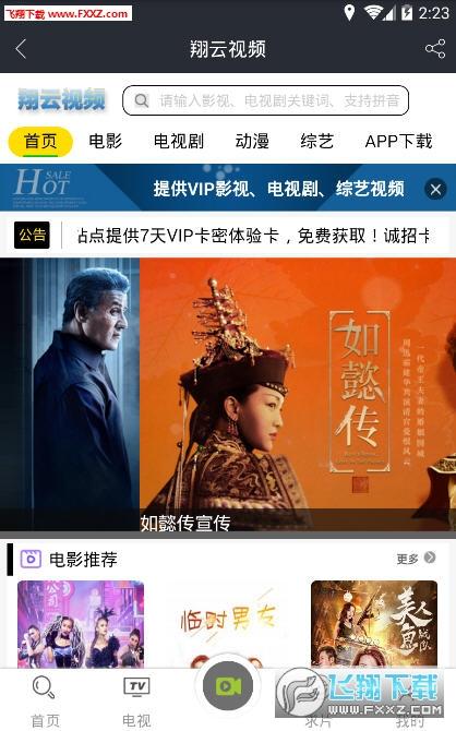 翔云视频app