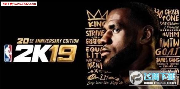 NBA2K19经理模式怎么玩 NBA2K19经理模式攻略心得