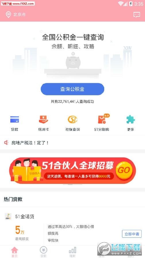 武汉公积金管家app