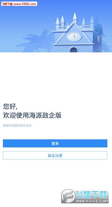海派政企版app