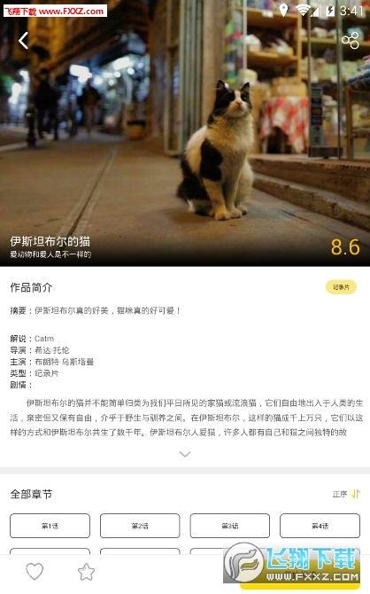 有影app