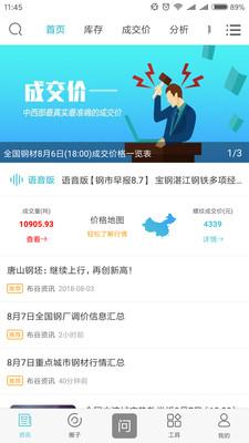 布谷先知app