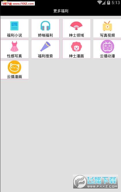 爆咔助手app