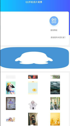 QQ手机名片背景大全