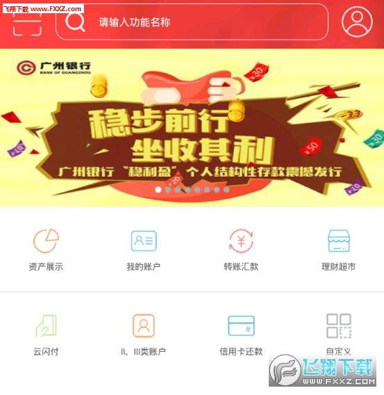 广州银行app手机版