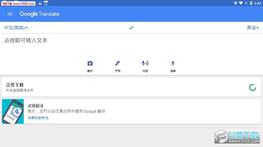 安卓谷歌翻译app