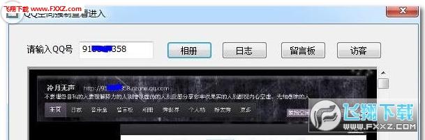 QQ空间访问权限破解器
