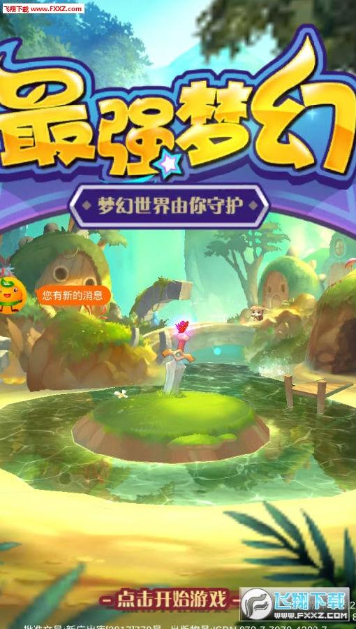 最强梦幻GM版游戏