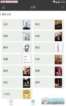 搜书王app