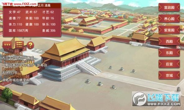 皇帝成长计划2最新版