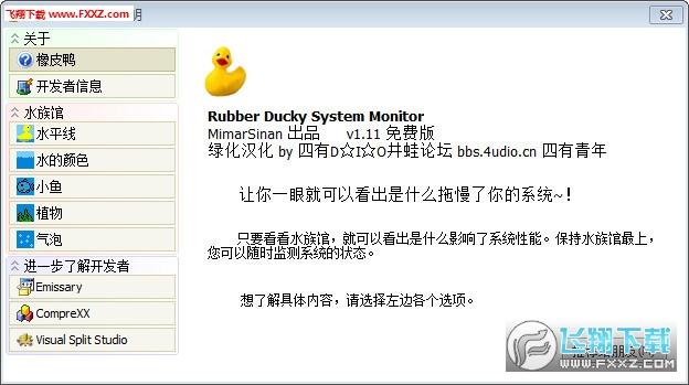 监测拖慢系统硬件工具Rubber Ducky