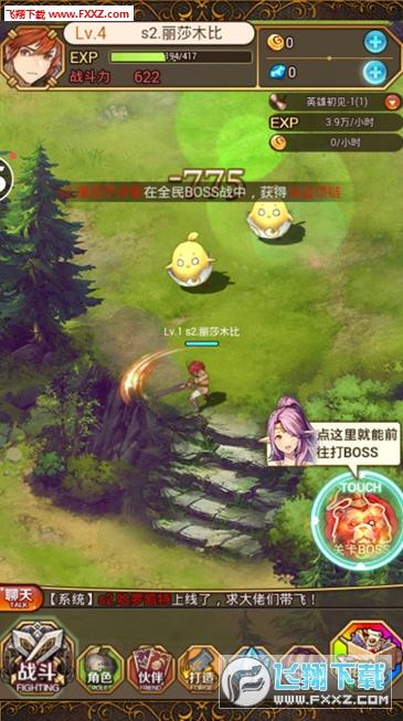 绯雨骑士团游戏