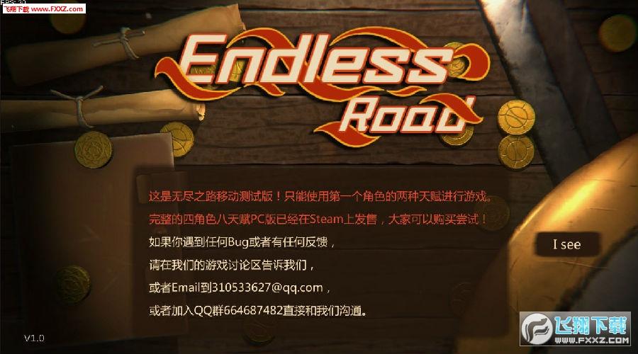 endlessroad无尽之路(pc移植游戏)