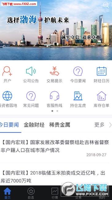 渤海期货app