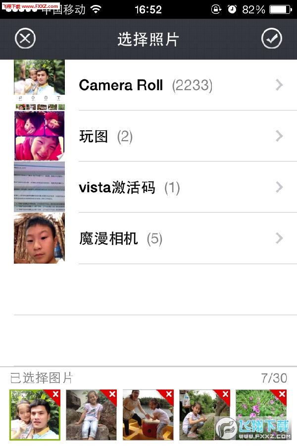 微录客助手app