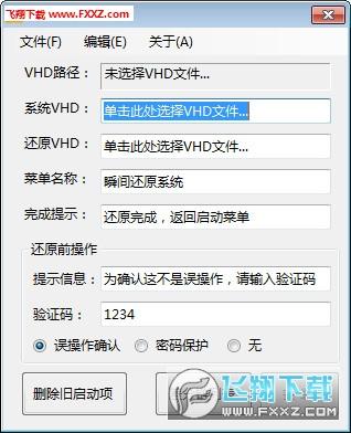 VHD瞬间还原系统工具