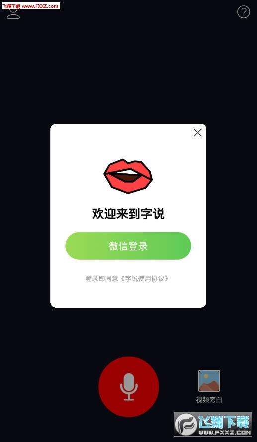 字说app安卓版