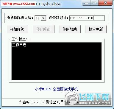 T1/N1电视盒子固件一键降级工具