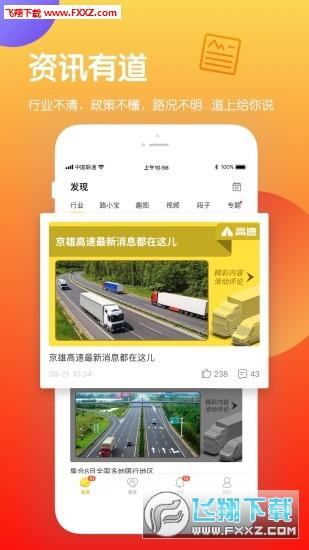 道上(在路上)交友app截图0