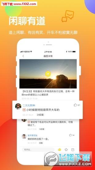道上(在路上)交友app截图2