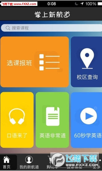 掌上新航道appv1.3.4截图1