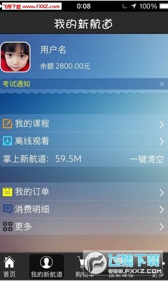掌上新航道appv1.3.4截图3