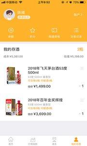 茅酒汇app官方版v1.5.1截图1