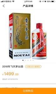 茅酒汇app官方版v1.5.1截图2