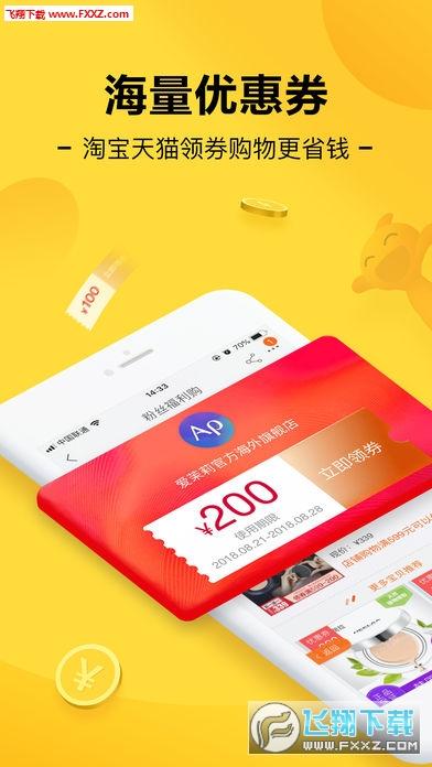 闪电鸡app最新版v1.0.9截图1